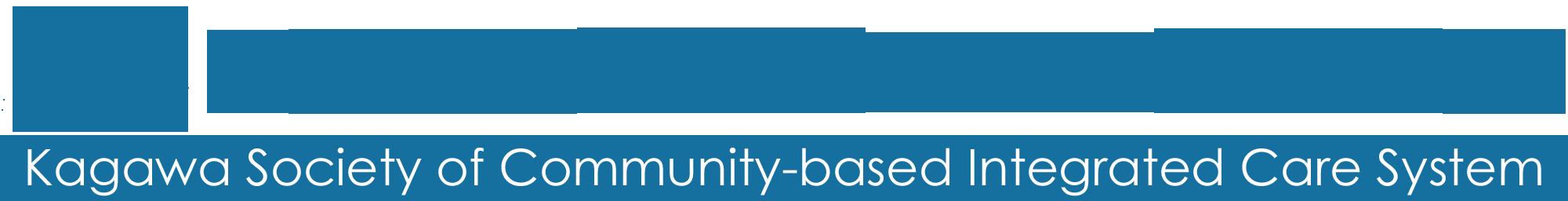 香川県地域包括ケアシステム学会